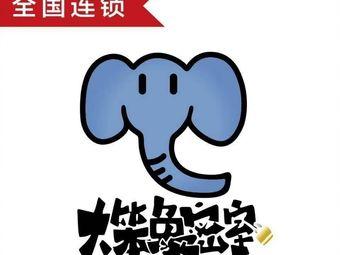 大笨象原创剧情密室逃脱(中街店)