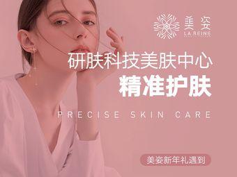 研膚科技美膚中心(常發廣場店)