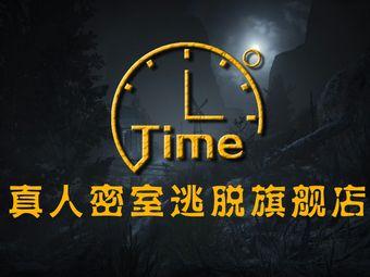 Time真人密室逃脱