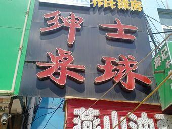 绅士台球(汝河路店)