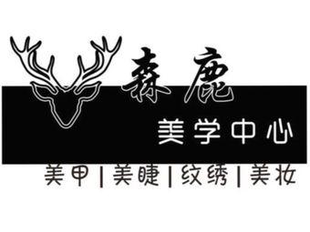 森鹿•美学中心
