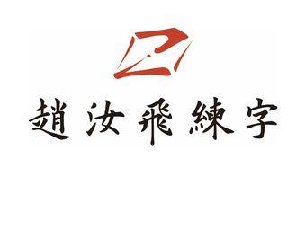 趙汝飛練字(南開分校)