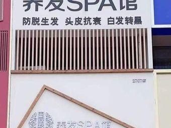 国颐堂养发SPA馆