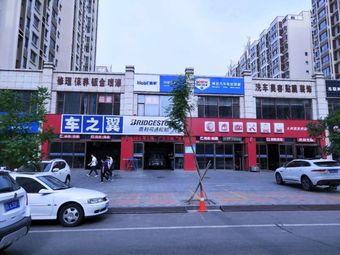 美孚1号车养护(西京府店)