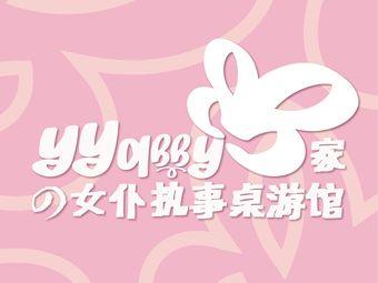 YYabby家の女仆执事桌游馆