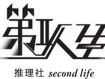 第二人生·沉浸式剧本推理社