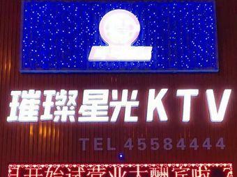 璀璨星光KTV