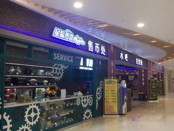 星际传奇(万联购物中心店)