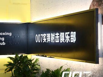 007射击俱乐部