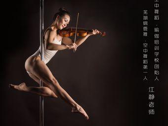 江静瑜伽•空中舞蹈