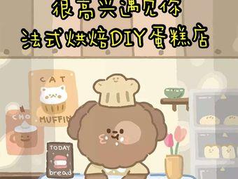 很高兴遇见你法式烘焙DIY蛋糕店