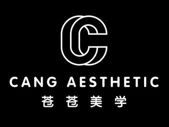 苍苍·网红半永久专业纹眉(曼巴特店)