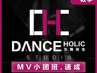 Dancehloic为舞而生(华发店)
