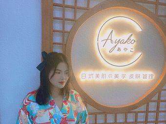AYAKO日式美肌の美学(万达广场店)
