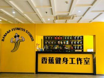 香蕉健身工作室