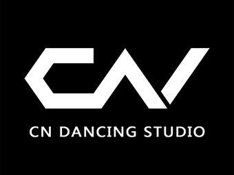 CN舞蹈工作室(环球港校区)