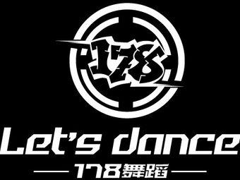 178舞蹈(株洲汇金概念店)