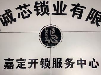 诚芯锁业·开锁换锁(嘉定新城店)