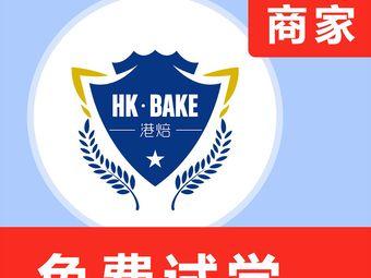 杭州港焙蛋糕西点烘焙咖啡奶茶翻糖裱花甜品调酒培训学校