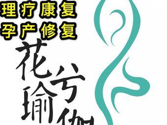 花兮瑜伽•孕产·塑形·理疗(珠江广场店)