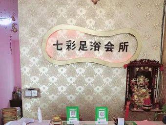 7彩足浴会所
