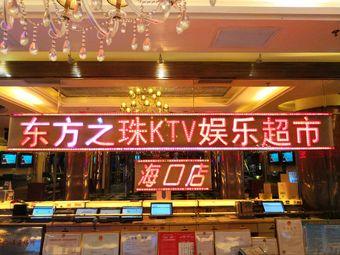 东方之珠K PARTY(海口店)