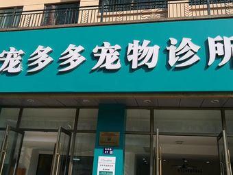宠多多宠物诊所(东环路店)