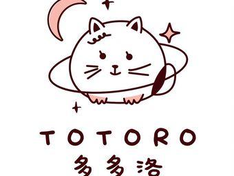 多多洛·Totoro