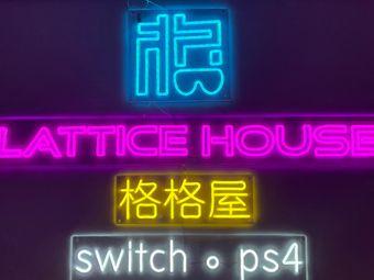 格格屋电玩室Switch·PS4(CBD店)