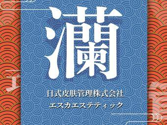 灡·日式皮膚管理エステサロン