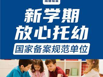 海德·国际儿童成长中心