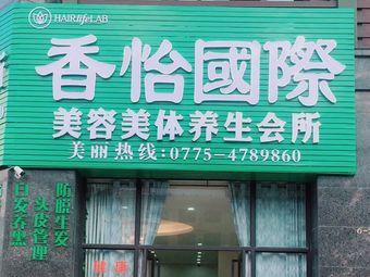 香怡国际美容美体养生会所(盛世汇景店)