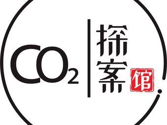 CO₂探案馆·剧本杀·棋牌