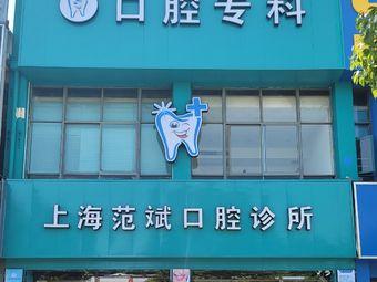 上海范斌口腔诊所