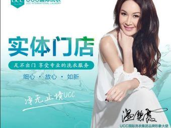 UCC国际洗衣(融信第一城店)