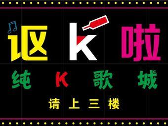 讴K啦纯K歌城
