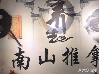 南山推拿(广州路店)