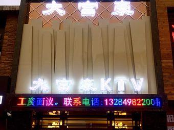 大富豪KTV