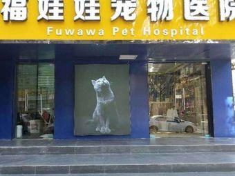 福娃娃宠物医院