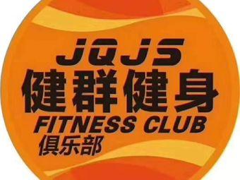 健群健身俱乐部