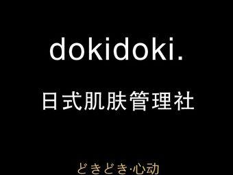 dokidoki·日式肌肤管理社
