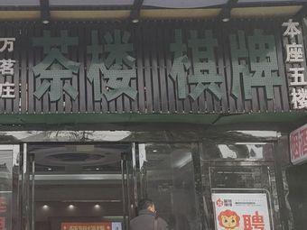 万茗庄茶楼