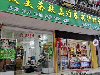 致美茶麸姜疗养发护理中心