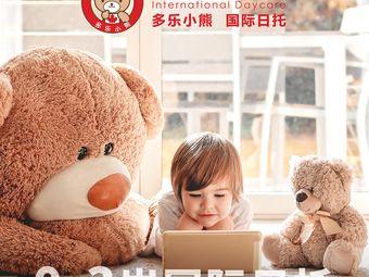 TOLO BEAR 多乐小熊国际日托(唐城中心)