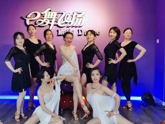 e-fly Dance e舞飞扬舞蹈塑形