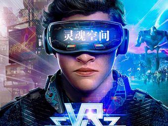 VR灵魂空间虚拟现实体验馆(温江店)