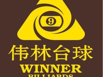 伟林台球射箭俱乐部(融汇温泉店)