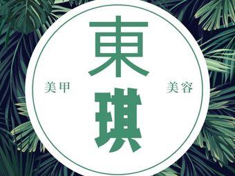 东琪美容美甲(云景航洋店)
