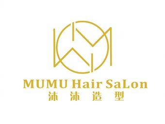 MUMU-沐沐造型公社