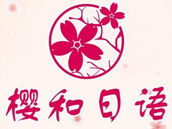 樱和日语(新华贸中心店)